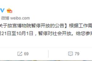 注意!故宫9月21日至10月1日暂停开放