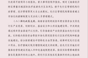 博鳌乐城国际医疗旅游先行区怎么建?实施方案来了