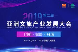 聚焦文旅产业发展|2019中山游博会、文旅大会同期举办,6大亮点抢先看!