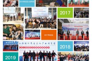 2019【归来】第六届民宿+乡村振兴产业发展上海论坛盛大开幕