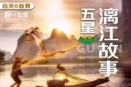 青岛到桂林跟团5日游,五星标准酒店,青岛独立成团机场免费接送