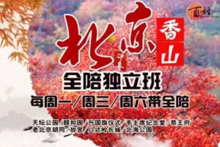 青岛到北京跟团4日游,赏香山红叶老年团,无购物无自费放心之旅