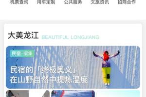 """科技赋能,智游龙江     黑龙江旅游总入口——""""趣龙江""""正式上线"""