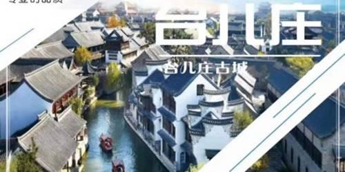 台儿庄跟团旅游二日游:青岛到台儿庄古城、微山湖跟团大巴2日游,台儿庄二日游多少钱