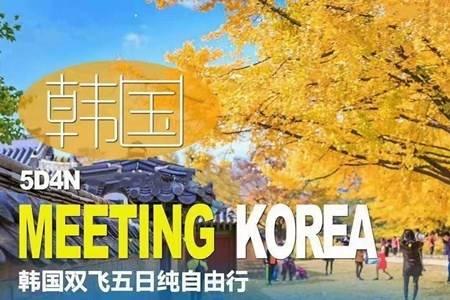 自由行天天發團,青島到韓國首爾雙飛5日游,全程市區4花酒店