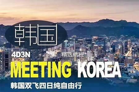 韩国首尔4天纯自由行,机票签证全含,4星酒店,签证材料简单