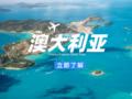 北京到澳大利亚多少钱?奥大利亚 墨尔本9天,国航澳洲价格
