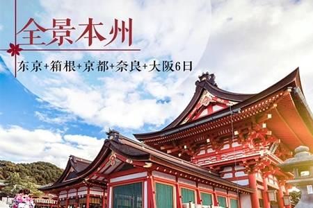 日本本州全景游,青岛到日本大阪东京跟团6日游,双古都温泉美景