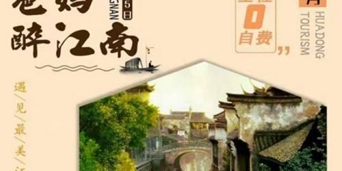 醉江南华东江南跟团5日游,青岛到华东五市爸妈团,无自费无购物
