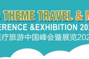 2020出境主题游与医疗旅游中国峰会1月在沪召开