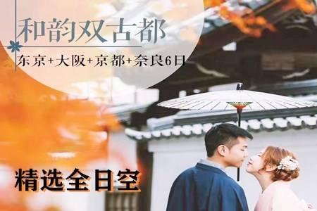 日本和韵双古都全日空直飞6日游,东京+大阪+奈良+京都精选景点,青岛独立成团