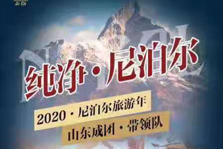 山东成团尼泊尔跟团10日游 0购物0自费 尼泊尔旅游推荐线路