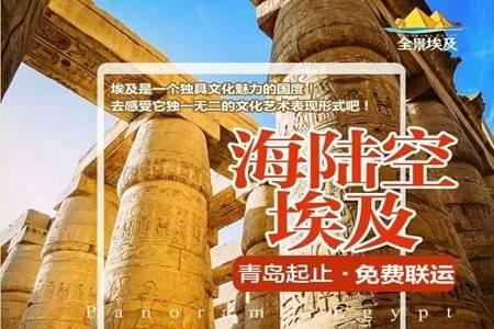 青岛起止埃及跟团11日游,开罗/红海/卢克索/阿斯旺,赠送亚历山大一日游