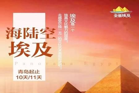 春节埃及跟团旅游推荐,青岛起止成都联运,埃及全景11日游,五星尼罗河游轮畅游