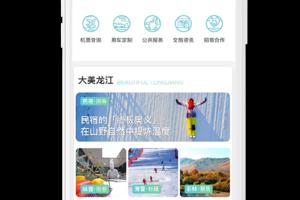 """""""趣龙江""""与哈尔滨市汽车租赁行业协会签署战略合作协议"""
