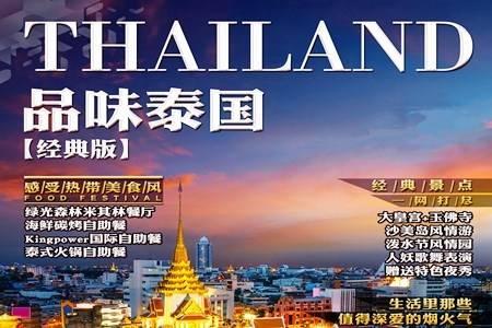 青岛到泰国旅游跟团,青岛起止到泰国跟团6日游费用,品味泰国经典版全程无自费