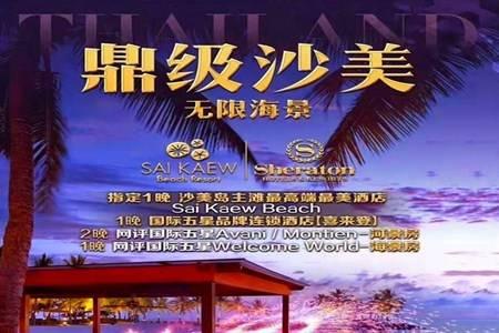 泰国高端无自费跟团游|曼谷+芭提雅+沙美岛双飞6日游【沙美岛指定高端酒店】