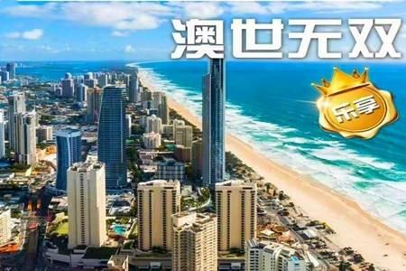 青岛去澳大利亚旅游跟团8天,澳大利亚跟团8日游,青岛直飞墨尔本,一价全含小费