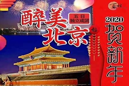 青岛至北京春节线路 北京旅游线路报价 四日独立成团
