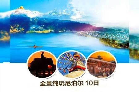 春节青岛到尼泊尔旅游团10日游,尼泊尔全景纯玩跟团10天,纯玩无购物无自费