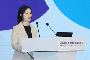 哈尔滨冰雪旅游发展报告2020(含PPT)