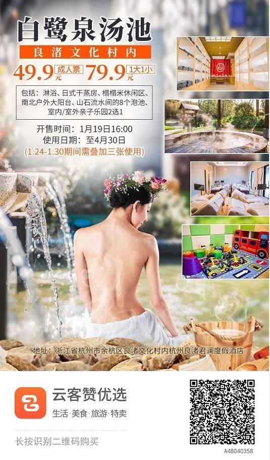 杭州白鹭泉汤池门票,团购价格,服务怎么样,好玩么?