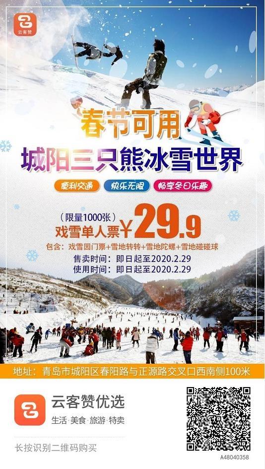 2020青岛城阳三只熊冰雪世界(门票价格,团购,营业时间,戏雪介绍)