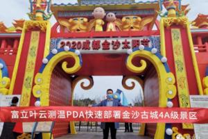 """富立叶""""云测温PDA""""快速部署成都金沙古城4A景区!"""