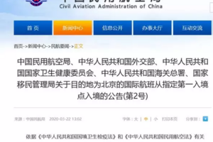 23日起,上海、南京等12地将承接入京国际航班