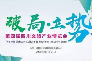 关于四川文旅产业博览会的延期公告