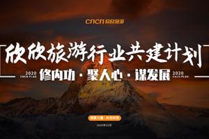 欣欣旅游周铤:疫情过后,三大利器促旅行社抢占市场
