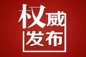 四川:鼓励带薪休假与劳动节、端午节等小长假连休