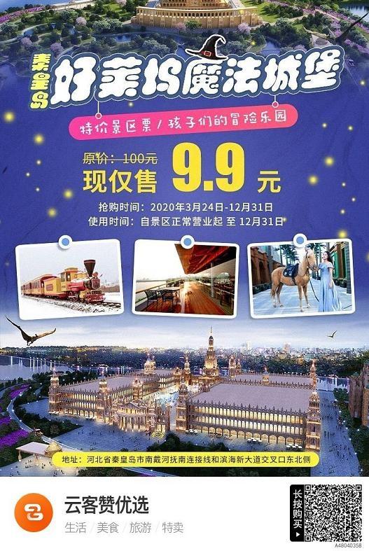 秦皇岛好莱坞魔法城堡在哪,有什么玩的,门票多少钱?