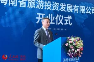 海南省旅游投资发展有限公司揭牌 签约六大重点项目