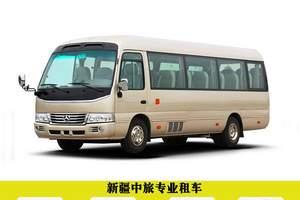 [新疆旅游租车]17座江铃考斯特旅游包车价格_报价