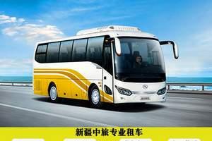 新疆乌鲁木齐38座空调客车、大巴车租赁旅游包车