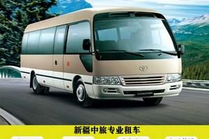 新疆全新22座考斯特对外出租 考斯特旅游包车多少钱