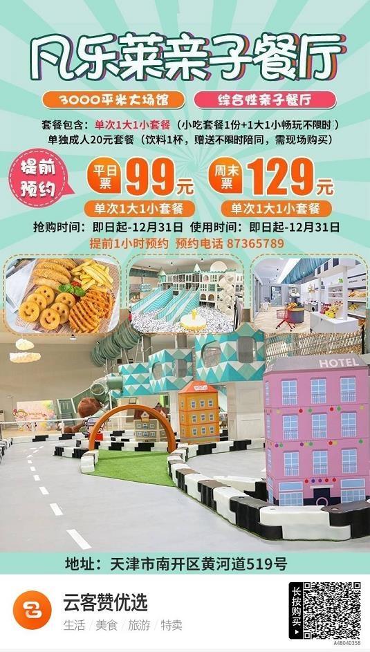 2020天津凡乐莱亲子会所,门票团购价格,营业时间,地址电话(图)
