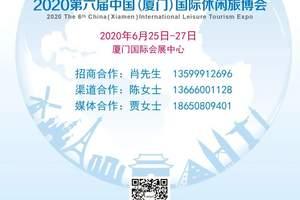 重要通知!2020第六届中国(厦门)国际休闲旅游博览会延期公告