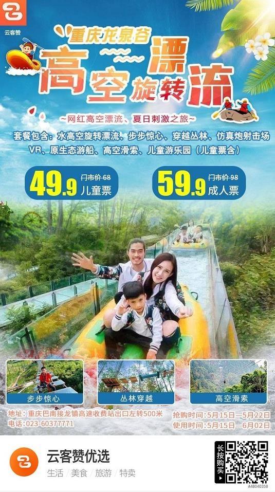 重庆龙泉谷门票价格,有什么玩的,漂流门票团购,营业时间(攻略)