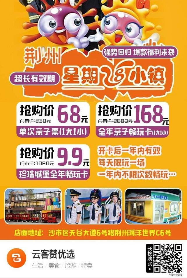 荆州星期8小镇在哪里,怎么样,游玩介绍,门票团购价格