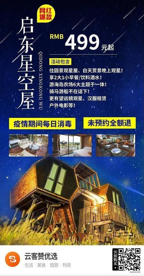启东星空屋在哪,洲颐酒店预订,营业时间,住宿价格(图)