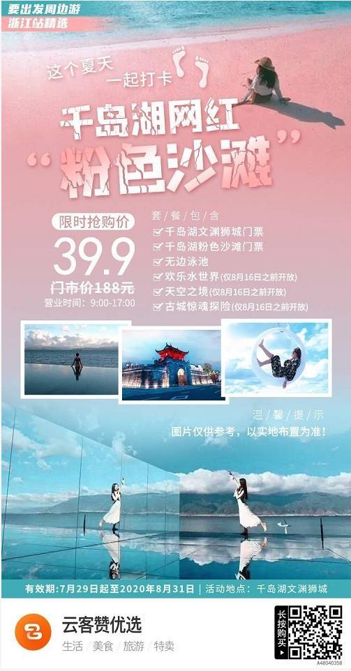 千岛湖文渊狮城粉色沙滩,门票团购价格,哪天开放,游玩介绍(图)