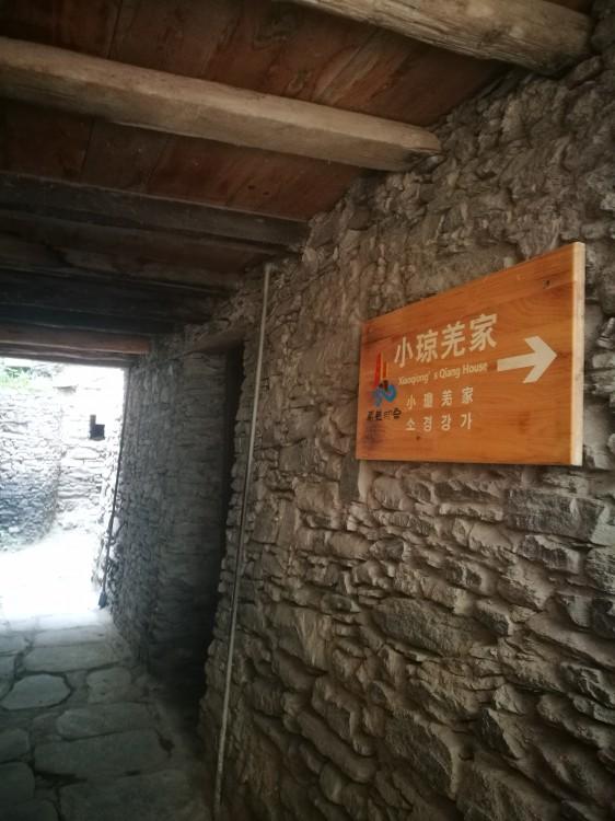 桃坪羌寨老寨子