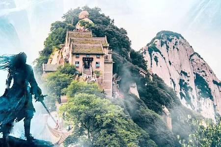 去华山一日纯玩游费用_西安到华山旅游路线门票西峰索道全包价格