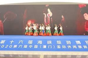 共迎美好,共鉴新生      第十六届海峡旅游博览会今日盛大启幕