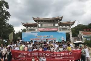2020海沧首届文旅购物节正式启动