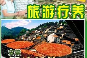 北京到黄山、西递、篁岭、宏村、屯溪老街、徽州古城疗养八日游