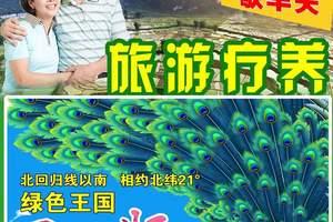 北京到云南 昆明 抚仙湖  西双版纳傣族风情疗养双卧10日游