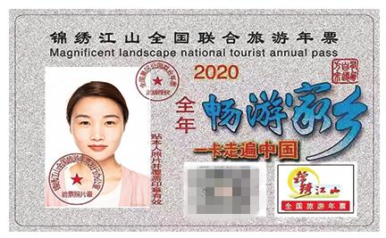 关于2021锦绣江山全国旅游年票票样说明